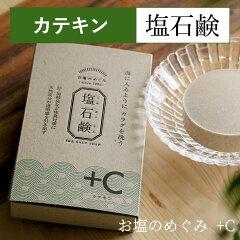 塩石鹸+Cカテキン配合お塩の恵みさわやか