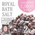 ロイヤルバスソルトブラックグレイン岩塩全品送料無料1kgソルティースマイル