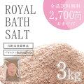 ロイヤルバスソルトブラックパウダー岩塩全品送料無料1kgソルティースマイル
