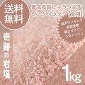 最高品質の食用ヒマラヤ岩塩。ローズ・ピンクパウダー1kg送料無料