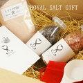 最高品質ヒマラヤ岩塩のみを利用した贅沢な食用・バスソルトのギフトセット。