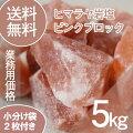 ヒマラヤ岩塩ピンクパウダー岩塩全品送料無料1kgソルティースマイル