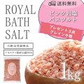 ロイヤルバスソルトピンクグレイン岩塩全品送料無料1kgソルティースマイル