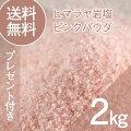 ヒマラヤ岩塩ピンクパウダー岩塩全品送料無料2kgソルティースマイル