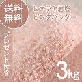 ヒマラヤ岩塩ピンクパウダー岩塩全品送料無料3kgソルティースマイル