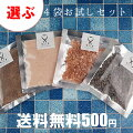お試し選べる各50g岩塩セット。バスソルト、食用、ギフトに。