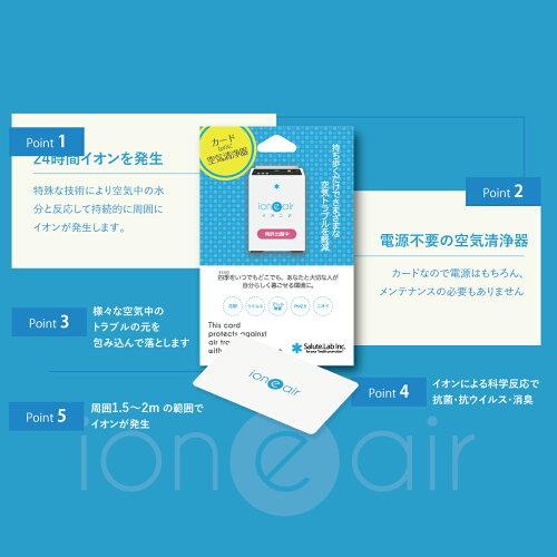 """イオニアカード(ion""""e""""air)カード型空気清浄器"""