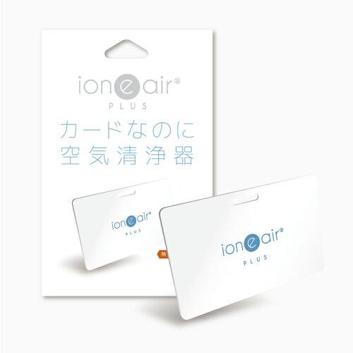 """イオニアカードPLUS(ion""""e""""air)カード型空気清浄器"""