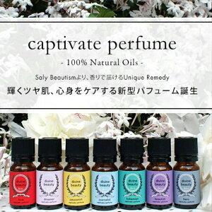 SalyBeautismオーガニック100%新型パフューム香水「captivateperfume」