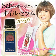 美容オイルフェイスオイルSalyEaumignonneオイルセラムOilSerum27mlほうれい線たるみケア美容オイル