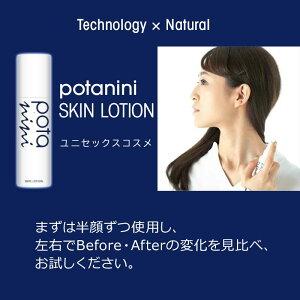 potaniniポタニーニスキンローション小顔リフトアップ法令線プロテオグリカン