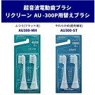 電動歯ブラシ替えブラシリクリーン替えブラシAU300-ST