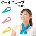 クールスカーフ ひえ〜る 全3色 ピンク/ブルー/イエロー/