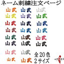 ネーム入れ 刺繍 全20色 1.5cm 2cm ネーム刺繍