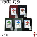 弓道 雨天用 弓袋 全5色弓用 雨用 弓具 雨袋エンジ 紺