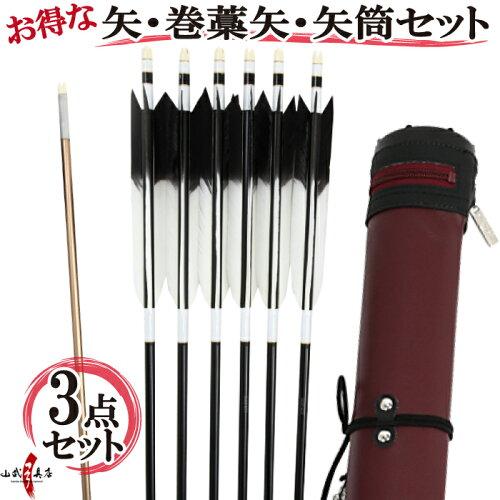 近的矢3点セット(ジュラルミン矢6本組、矢筒、巻藁棒矢)