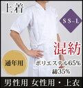弓道着 SS〜L サイズ 上着 2枚セット白色 混紡 SS-8 男性 女性弓道衣 上衣 道着 稽古着...