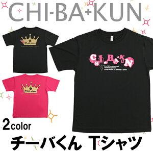 千葉県のマスコットキャラクター「チーバくん」のプリントドライTシャツです【チーバくんグッズ...