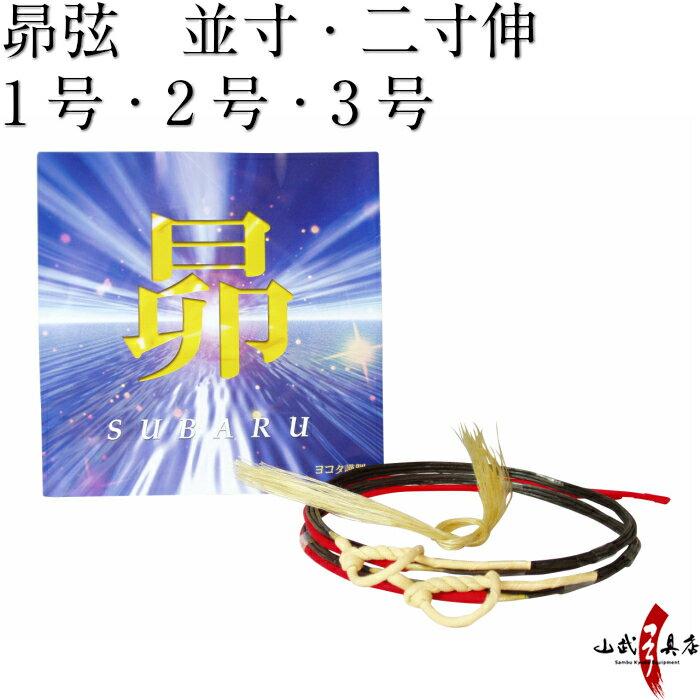弓道, 弓  2 strings C-005