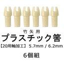 【弓具】【弓道】【筈】【N-017】竹矢用 プラスチック筈(...