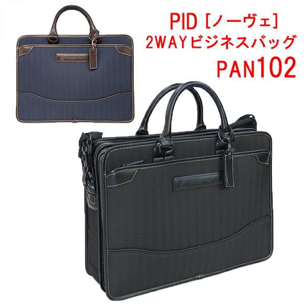 062db9a45954 PID[ピー·アイ·ディー/ノーヴェ]2WAYビジネスバッグPAN102 ヘリボーン柄、軽量で実用的な2ルームのビジネスバッグ!