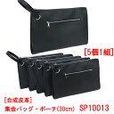 (集金カバン)(集金バッグ)集金用かばんSP10013(5個一組の販売です。)【セカンドバッグ】