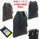 印伝 [インデン] 合切袋(巾着袋) 3004 【印傳屋】手提げバッグ 日本製 メンズ 革小物 セカ...