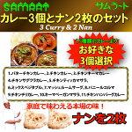 【送料・税込】サムラートの本格インドカレー3個とナン2枚のセット