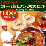 【送料&税込】インド料理サムラートの本格インドカレー2個とナン2枚のセット