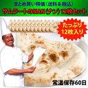【送料無料】家庭で味わえる本場の味・サムラートのNAN(ナン)12枚セ...