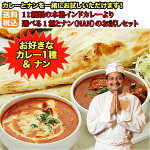 老舗インド料理店「サムラート」11種類より選べる本格インドカレーとナンのセット【送料無料】【税込】