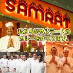 11種類より選べるサムラートの本格インドカレー3個セット【送料・税込】