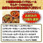 【組み合わせ自由】老舗インド料理店「サムラート」11種類より選べる本格インドカレーとナンのお好きな20個【送料無料】【税込】