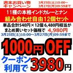 週末お買い物キャンペーン開催中!1000円OFFクーポンご利用で3980円