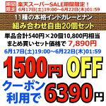 楽天スーパーSALE期間中は1500円クーポン利用で7890円→6390円!