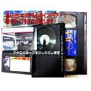 10本セット ミニDVダビング VHS・VHS-C・ベータ・マイクロMV・EDベータ・HDV・ミニDV・8ミリビデオ・ミニDVD・デジ8⇒DVDにダビング