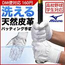 【MIZUNO】ミズノ洗える天然皮革【両手用】バッティング手袋≪1EJEH13310≫【×クロネコDM便不可×】
