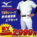 【野球人応援大特価】【あす楽対応】MIZUNO(ミズノ) 少年野球用練習着上下セット ユニフォームシャツ+ユニフォームパンツ 789シリ…