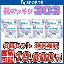 【あす楽対応】お得な8個セット!泥汚れ専用洗剤【泥スッキリ3...