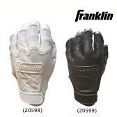 【メール便送料無料】【Franklin】フランクリン バッティング手袋 CFX PRO ハイスクールモデル バッティンググローブ高校野球対応モデル バッターホワイト ブラック【2017年モデル】【f-cfxpro-highschool】【201706V】
