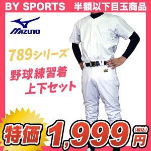 【野球人応援大特価】半額以下...