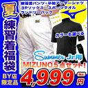 【ポイント5倍】ミズノ 少年野球練習着福袋【サマーセット】練...