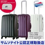 サムソナイト アメリカンツーリスター スーツケース プリズモ・スピナー