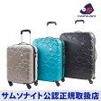 サムソナイト/Samsonite / カメレオン / スーツケース[ ハラナ・スピナー57 ]【RCP】