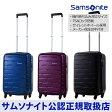 サムソナイト/Samsonite / スーツケース/ハードスーツケース[ スピントランク・スピナー55 ]【RCP】10P09Jul16