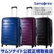 サムソナイト/Samsonite / スーツケース/ハードスーツケース[ スピントランク・スピナー75 ]【RCP】10P09Jul16