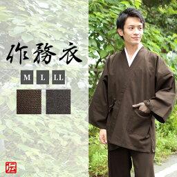 【送料無料】創作木綿作務衣(茶・灰)(M・L・LL) 作務衣 サムエ さむえ サムイ さむい 秋服 春服 和服 和装 男性用 メンズ 大人用