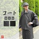 【送料無料】高級ウール混とんびコート(黒・灰)(M/L/LL...