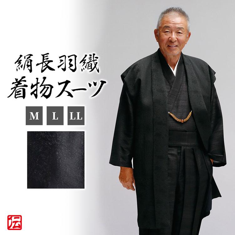 和服, 着物  (MLLL)