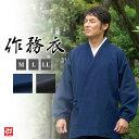 蜂巣織作務衣(ブルー・ブラック)(S・M・L・LL)作務衣 春服 秋服 通年用 和服 和装 男性用 メンズ 大人用 1